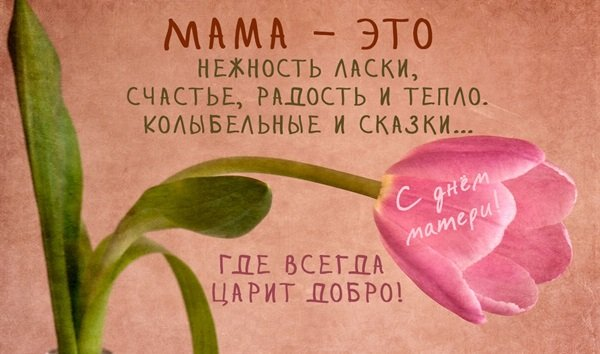 поздравить с днем матери знакомую проза