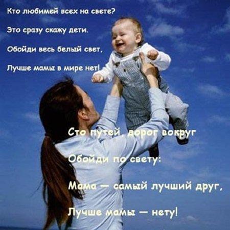 Поздравление молодой маме с днём матери