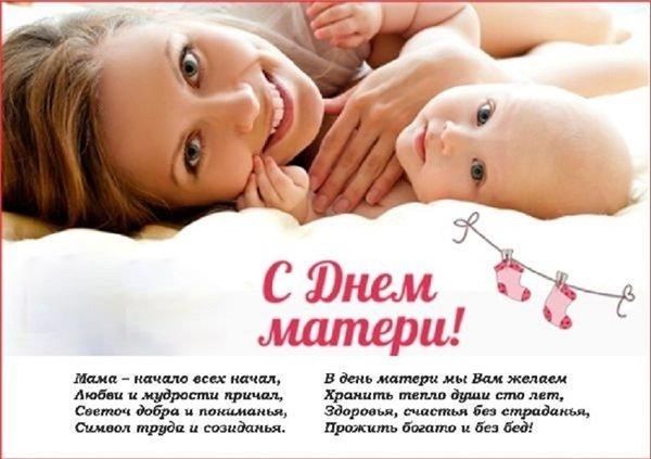 смс с днем матери для знакомых женщин