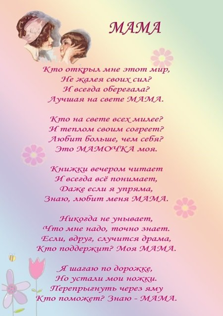 поздравления с днм матери в стихах для знакомых