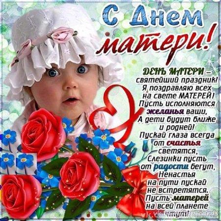 Поздравления ко дню матери от детей и внуков фото 127