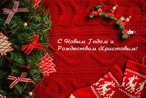 Рождество и новый год открытка 2018
