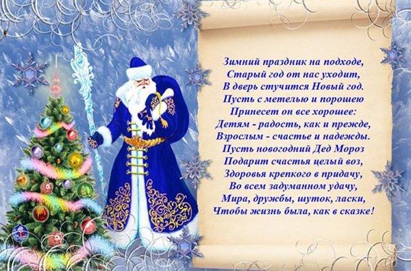 Новогоднее поздравление в стихах для любимого 755