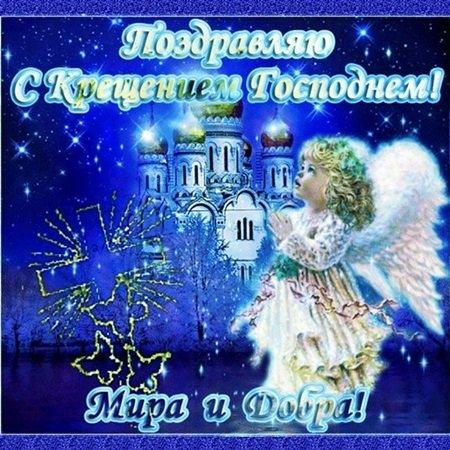 Картинки и открытки с Крещением Господним (14 фото)