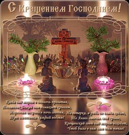Поздравление с крещением видео открытка скачать бесплатно фото 618
