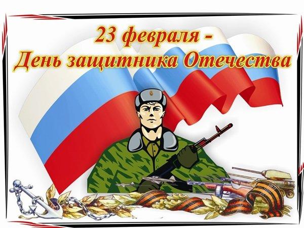 Поздравления на день защитников отечества брату фото 428