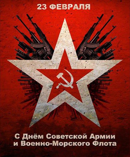 23 февраля день защитника отечества стихи поздравления
