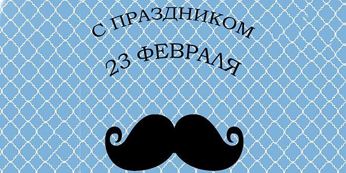 поздравления с 23 февраля для знакомого в прозе