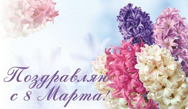 красивые картинки с 8 марта с цветами