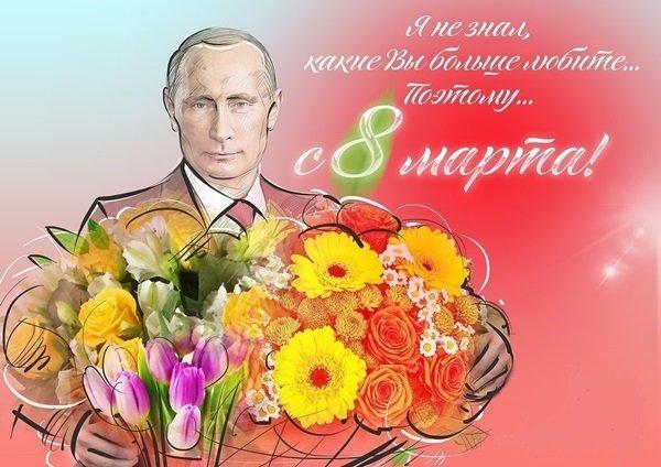 всех знакомых поздравить с 8 марта