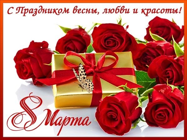 поздравление с8 марта для знакомых