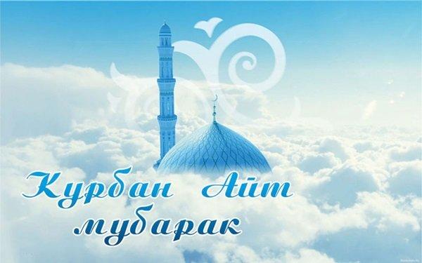 Татарские открытки курбан байрам  Курбанбайрам