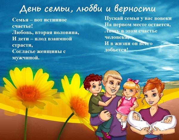 Поздравить с Днем семьи в стихах и прозе