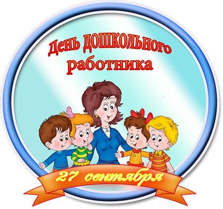 Картинки с поздравлениями с днем воспитателя