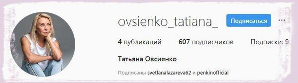 «Совсем не похожа»: Татьяну Овсиенко не узнали поклонники