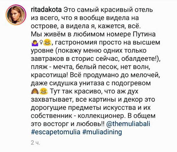 Рита Дакота поселилась в любимом номере Путина на Бали