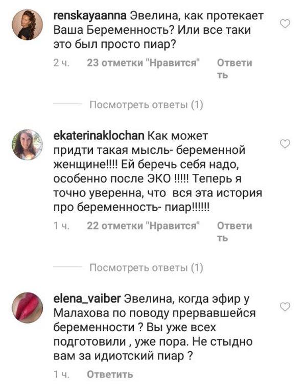 «А как же беременность»: Эвелина Блёданс резвится на Крымском побережье