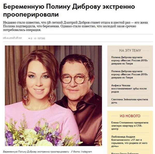 Полина Диброва опровергла новость о четвёртой беременности