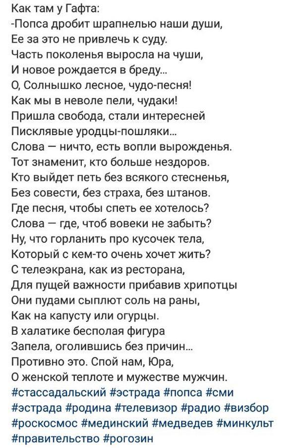 «Грэмми ей нужно вручить»: Стас Садальский высказался о творчестве Ольги Бузовой