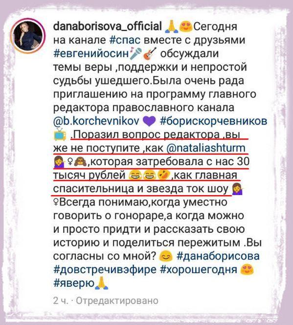 Дана Борисова: за участие в программе о Евгении Осине Наталья Штурм затребовала 30 тыс. рублей