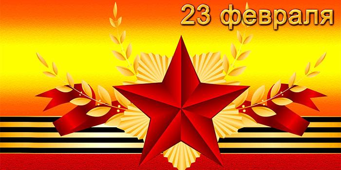 Поздравления с 23 февраля от официальных лиц