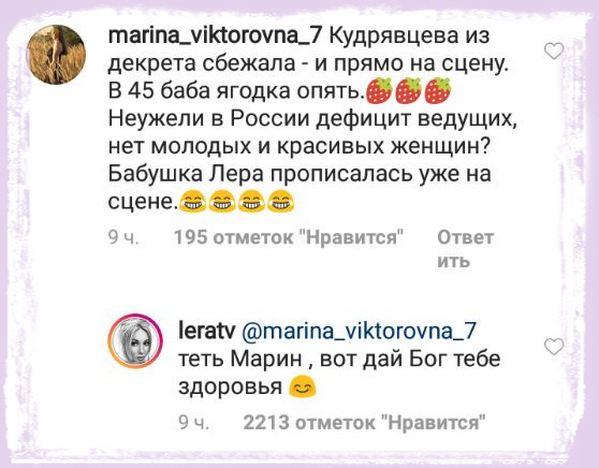 «Неужели в России нет молодых и красивых женщин»: на Леру Кудрявцеву ополчились хейтеры