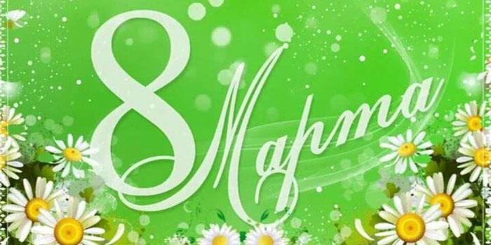 0213fd32d163 Поздравления на 8 Марта маме от сына и дочери красивые и ...