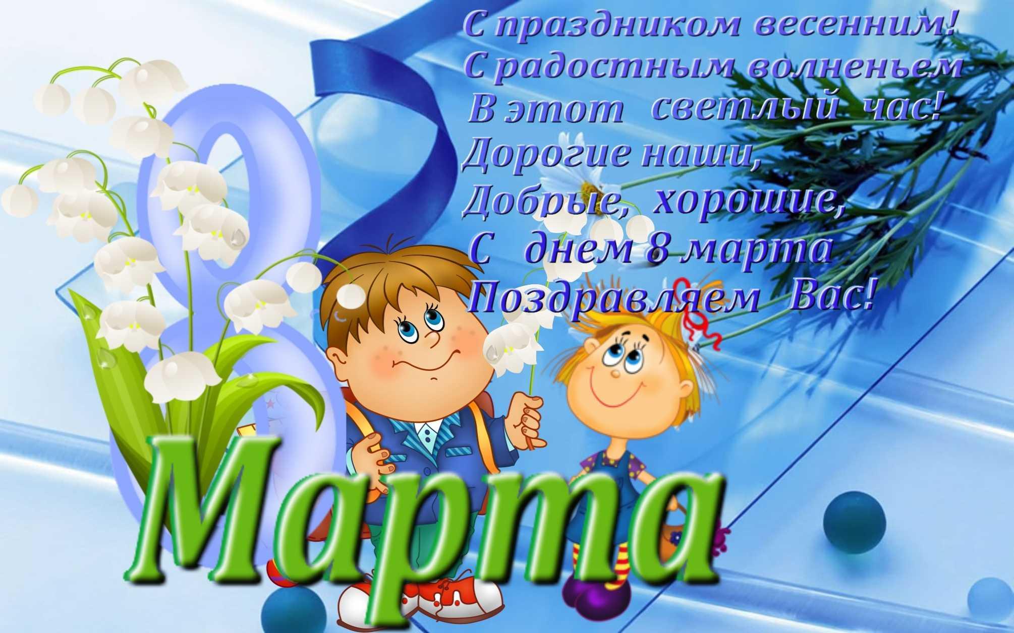 Подарки на 8 марта воспитателям детского сада картинки