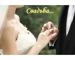 Хочешь замуж за любимого? Что делать и как себя вести