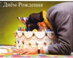 Сценарий на День Рождения мужчине