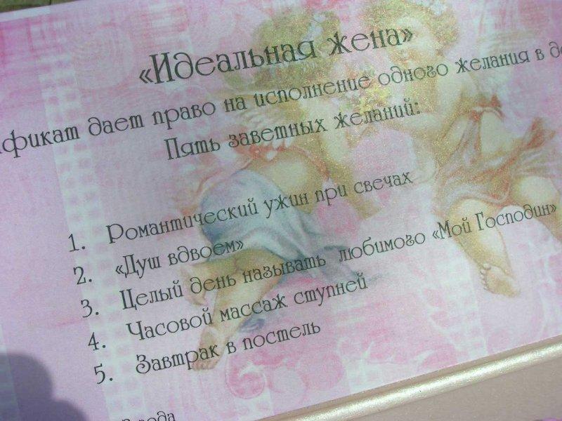 Подарки своими руками сертификат желаний