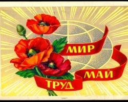 Как отдыхаем на майские праздники-2016: производственный календарь