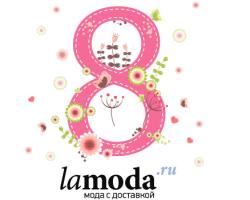 Итоги конкурса 8 марта от Lamoda