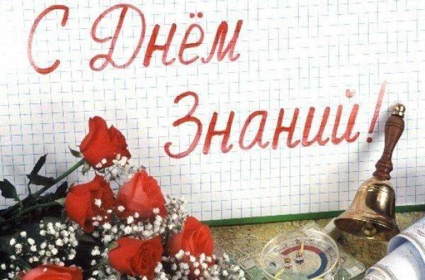 Поздравления с 1 сентября первокласснику в прозе - ПоздравОк