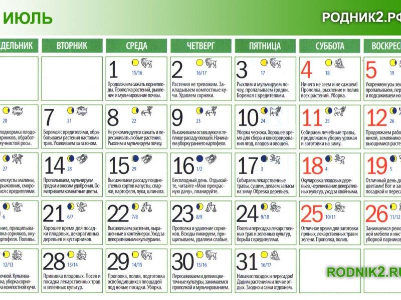 лунный календарь на октябрь фото фотография