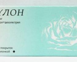 Противозачаточные Регулон — эффективное эстроген-прогестагенное средство