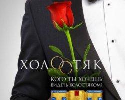 Поклонницы мечтают о «Холостяке» Даниле Козловском