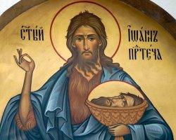 Православный праздник 11 сентября – Усекновение главы Иоанна Предтечи