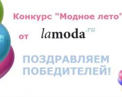 Итоги конкурса «Модное лето» от Lamoda.ru