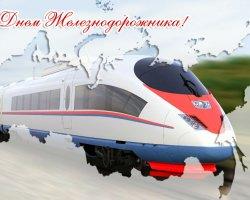 День железнодорожника в 2015 году