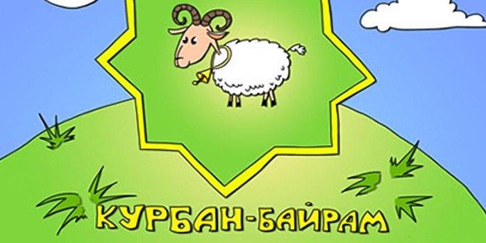 Курбан-Байрам в 2015 году: какого числа начинается в Турции,  Узбекистане, Дагестане, Москве, Казани