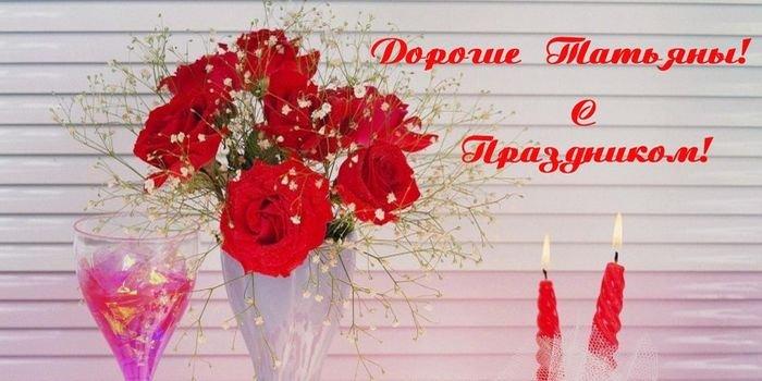 Красивые и прикольные поздравления с Татьяниным днем в стихах и прозе