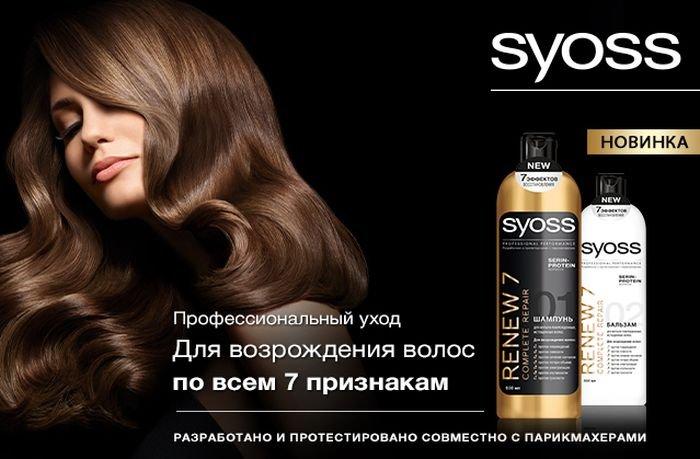 Семерых одним махом: бьюти-новинка для волос Syoss Renew 7