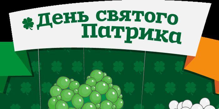 День святого Патрика 2016 в России