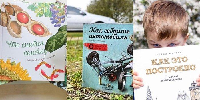 Что подарить детям на Новый год: необычные и занимательные книги на все случаи жизни