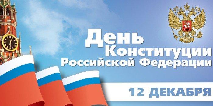День Конституции России 2015: поздравления в стихах