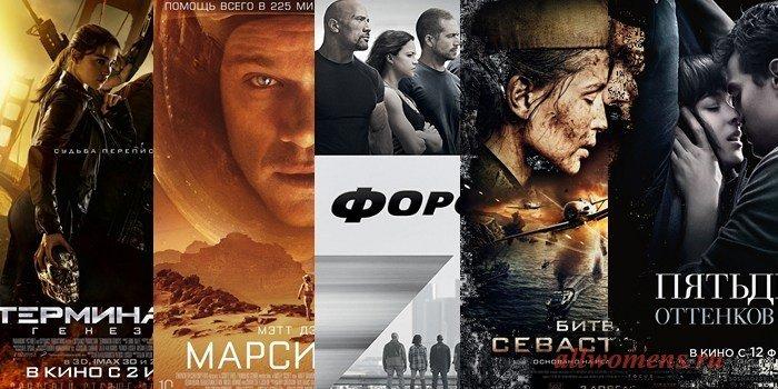 Лучшие фильмы 2015 года. Топ-7 самых ожидаемых и обсуждаемых фильмов