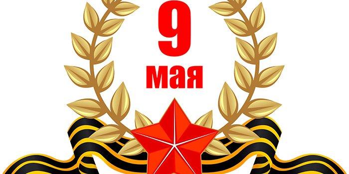 Красивые и трогательные стихи к 9 мая на День Победы