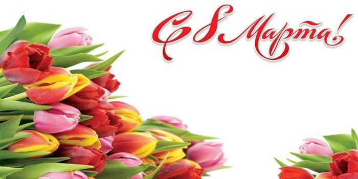 Добрые поздравления с 8 марта в стихах и прозе