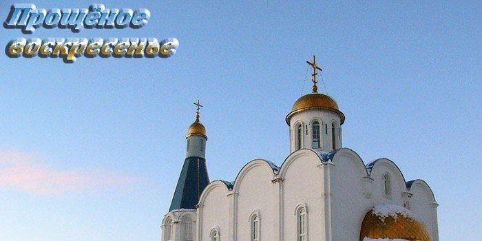 Прощеное воскресение 2016. Как просить прощения и поздравить с православным праздником